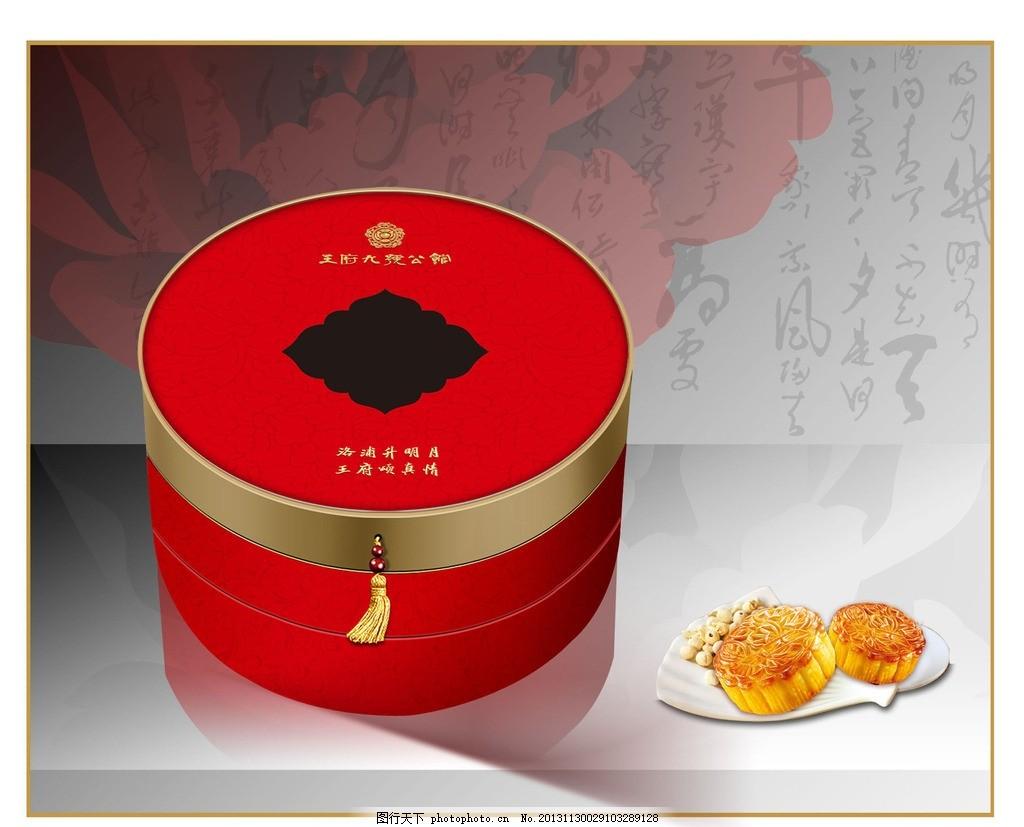 九号公馆月饼包装展开图 八月十五 九号公馆 月饼 包装 天地盖 书型盒