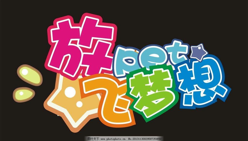放飞梦想 海星 艺术字 星星 卡通 广告设计 矢量图片
