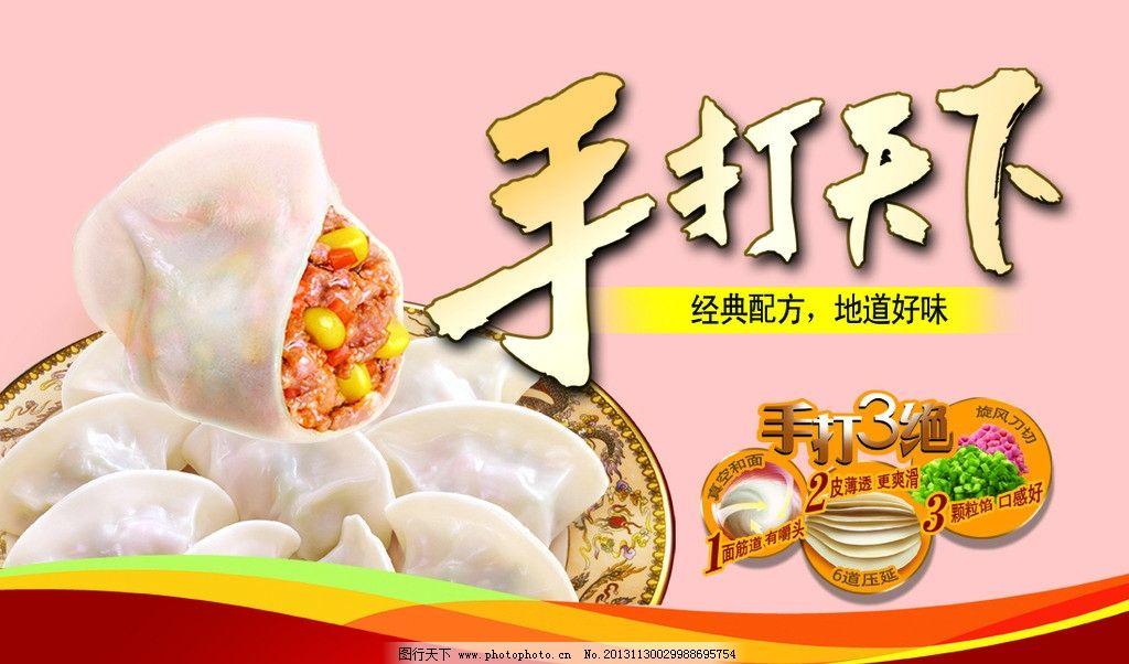 水饺宣传名片_水饺 名片 水饺名片 手打天下 口感好 颗粒馅 名片卡片 广告设计模板