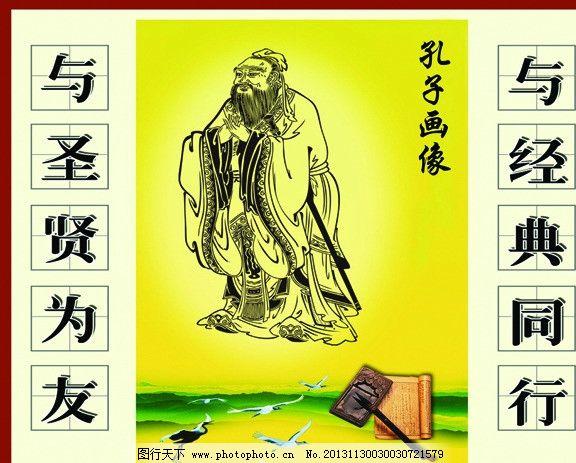 孔子 论语 黄色 笔墨 仙鹤 对联 画像 海报设计 广告设计模板 源文件