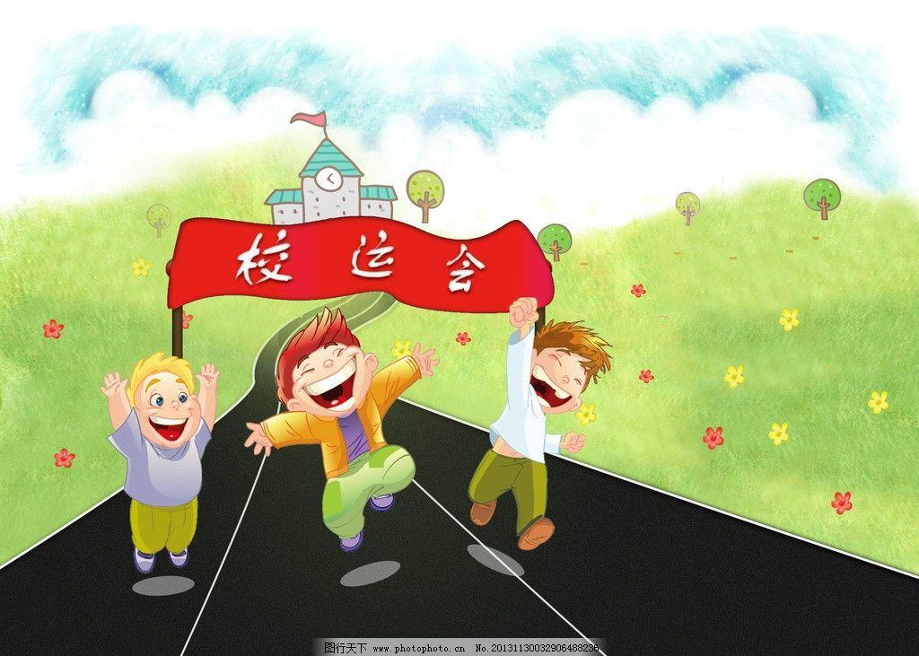校运会 跑步 终点 学校 卡通 漫画 插画 动漫 草地 道路 马路 蓝天 白