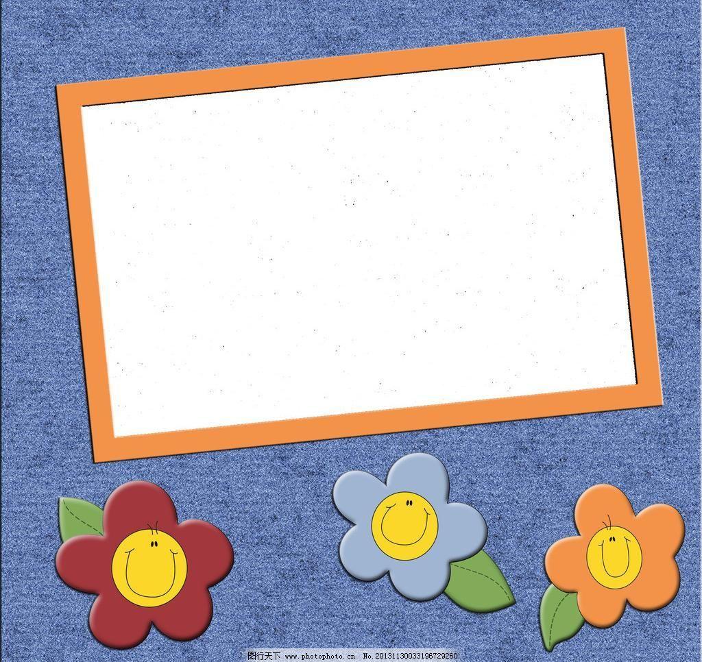 边框素材 边框相框 底纹边框 动物相框 封面 广告设计 卡通相册设计