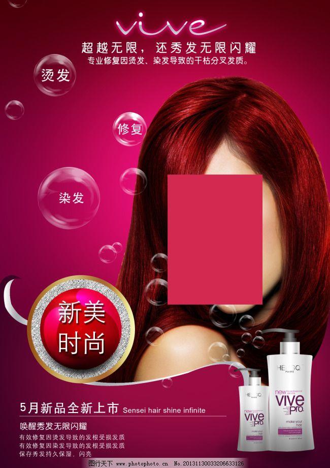 美发产品广告图片