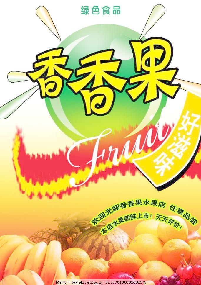 水果pop海报图片