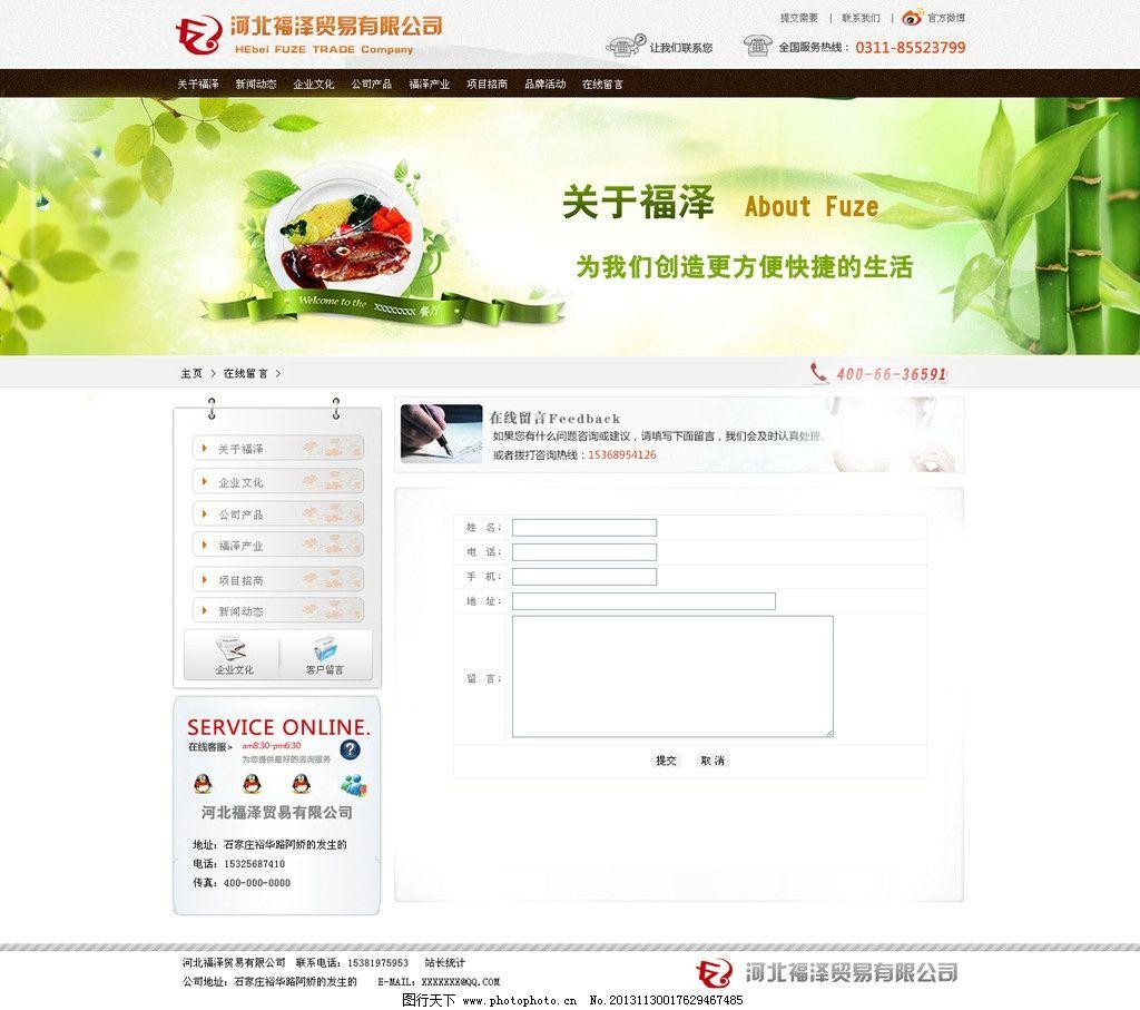 留言板页面 饮食 绿色风格 竹子 树叶 其他模板 网页模板 源文件图片