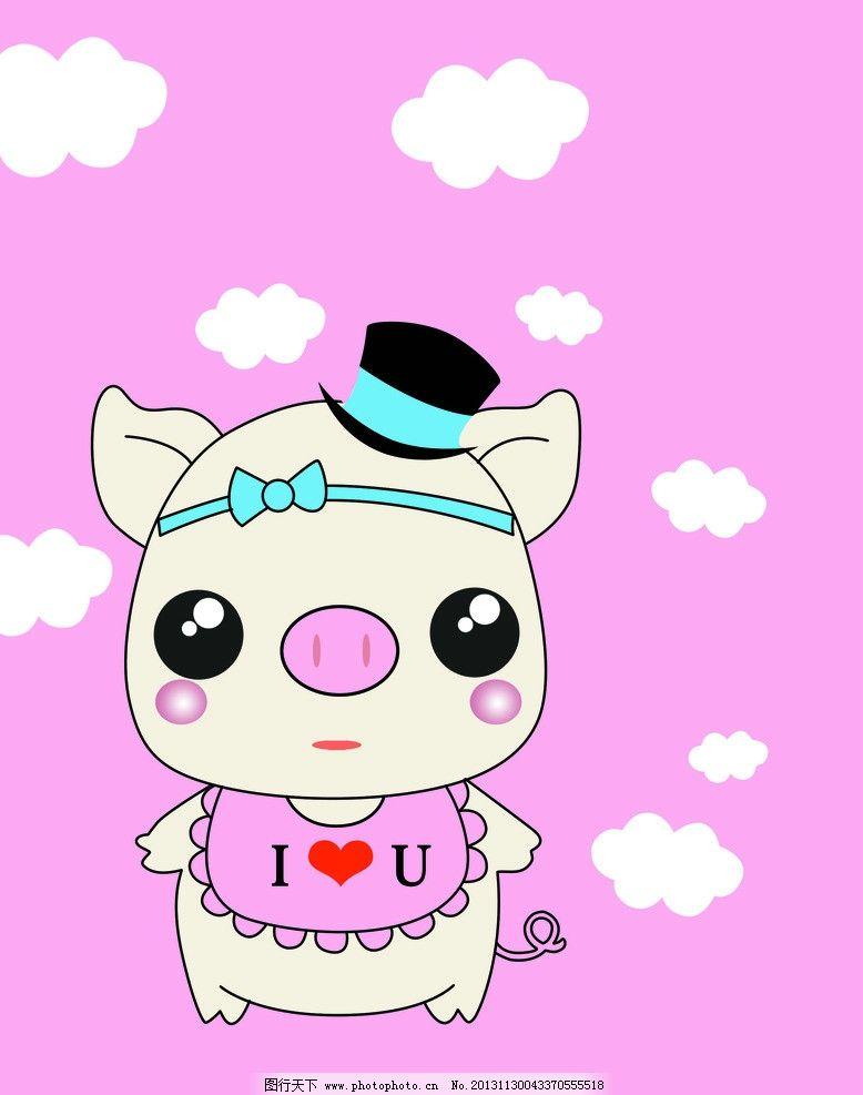 小帽猪 帽子 猪 动漫 粉色 云朵 其他 动漫动画 设计 300dpi jpg