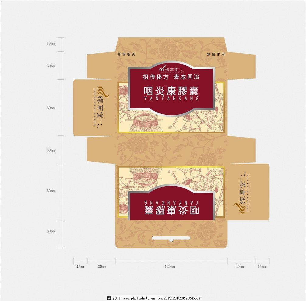 中成药包装盒型平面图 中成药包装 平面 盒型 包装 平面展开图 包装