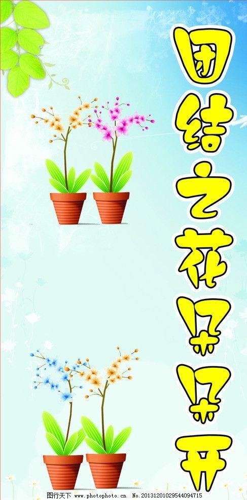 伞花朵朵开 准备