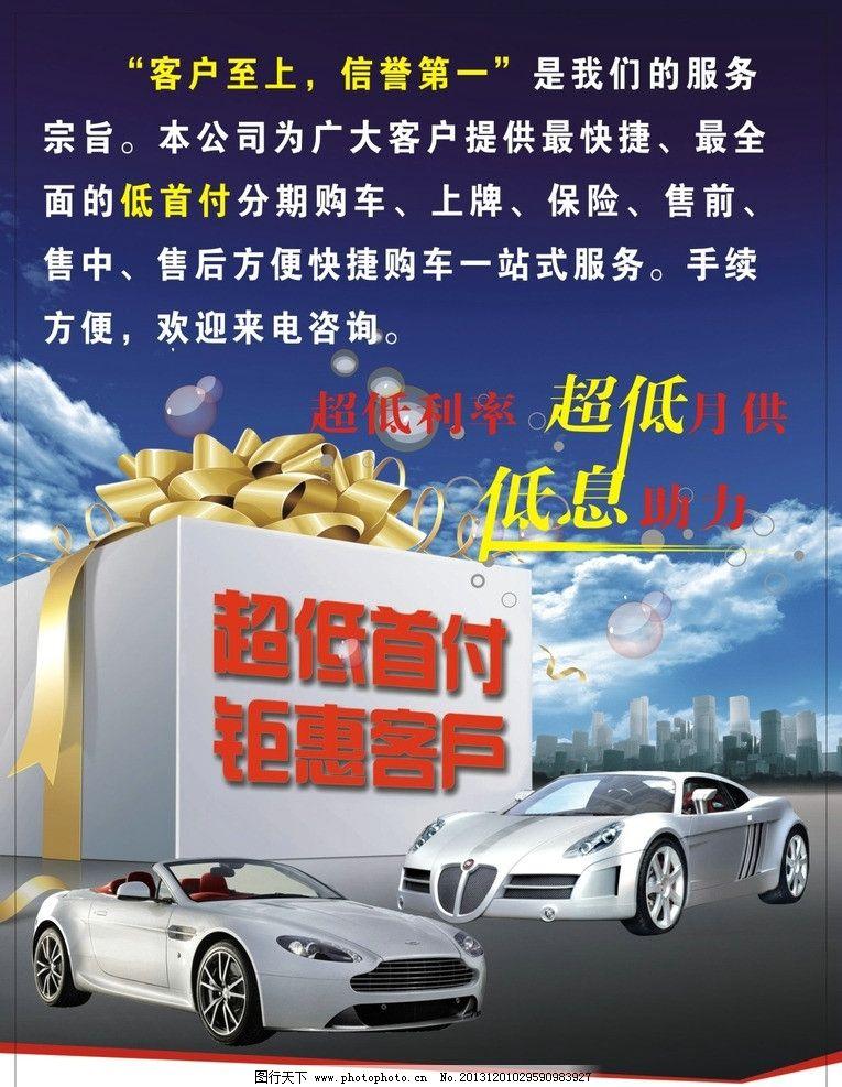 名车单张 名车宣传 汽车单张 汽车销售宣传单张 汽车优惠 广告设计