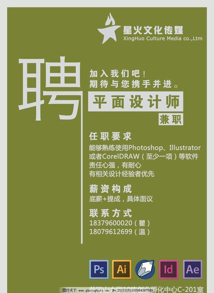 简约风格招聘海报 平面设计师 绿色海报 海报设计 广告设计模板