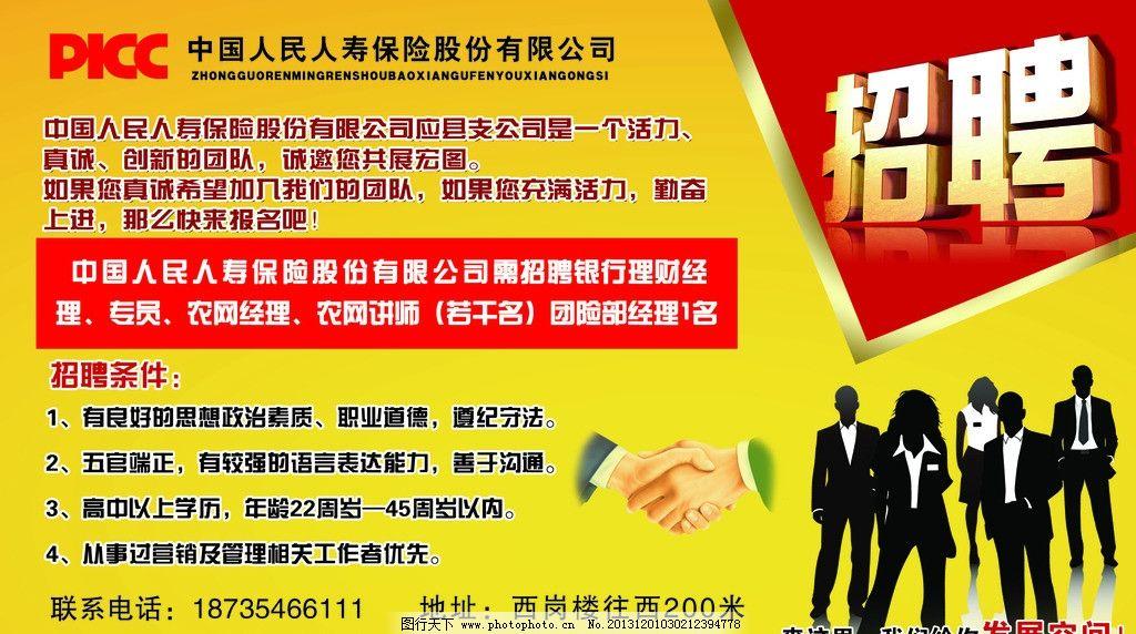 中国人寿保险公司图片_展板模板_广告设计_图行天下