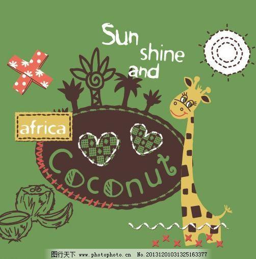 ai t恤印花 本本封面 插画 长颈鹿 创意 创意插画 创意设计 动物园