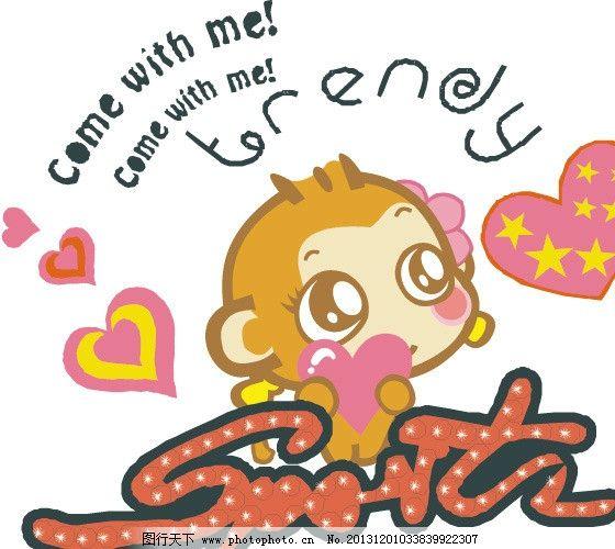 小猴子 猴子 卡通 t恤印花