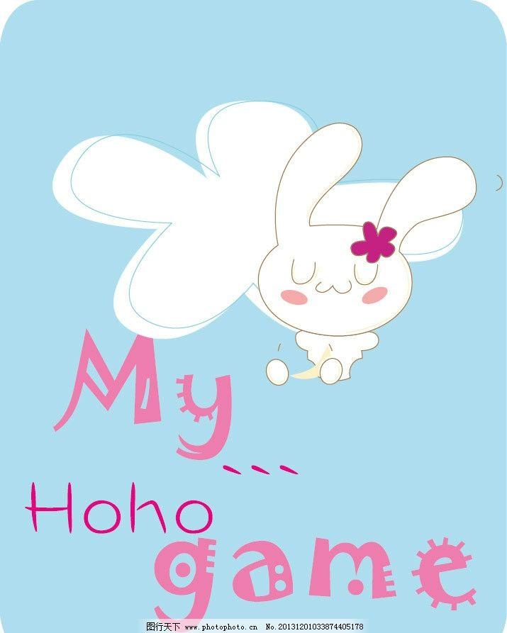 小白兔 卡通 t恤印花 儿童印花