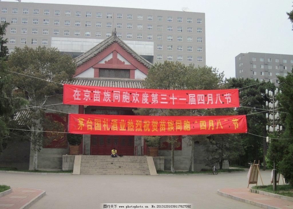 中央民族大学图片