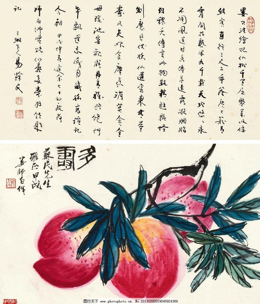 多寿 娄师白 国画 寿桃 桃子 写意 水墨画 中国画 绘画书法 文化艺术
