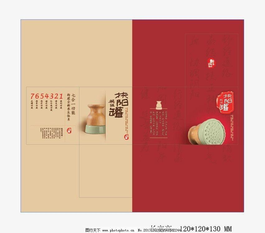 扶阳罐保装 杂志 内页 dm设计 排版 扶阳罐包装 包装设计 广告设计