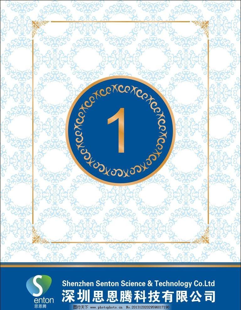 餐桌牌 欧式 花纹 蓝色 边框 广告设计 矢量 cdr