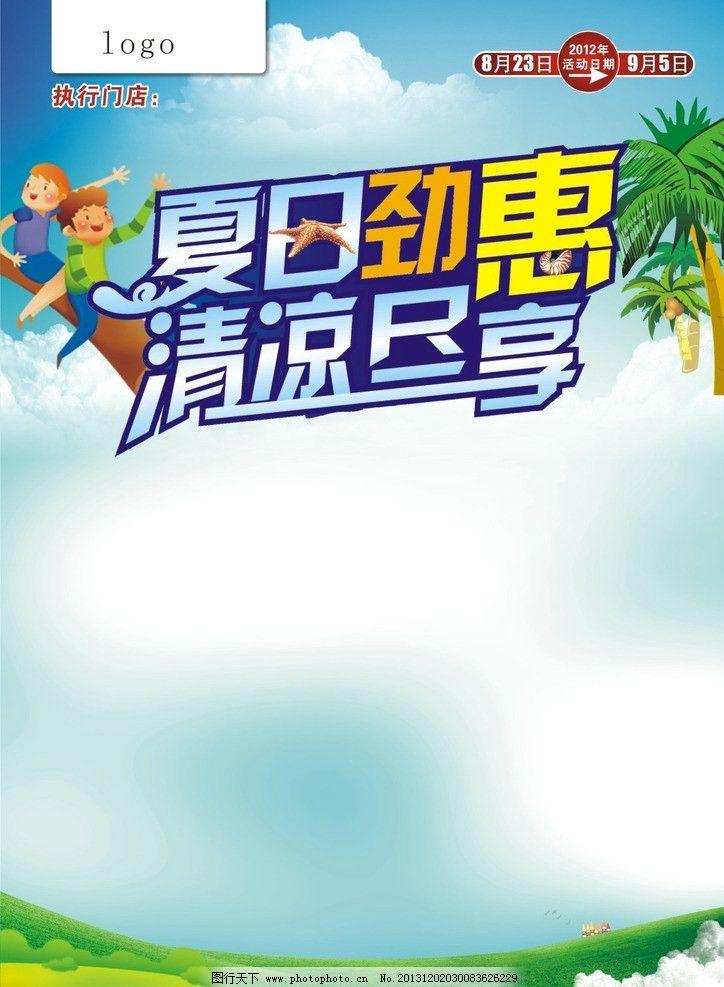 夏日劲惠 清凉 尽享 海报 pop 吊牌 夏 夏季 夏日 劲惠 超市海报 dm刊