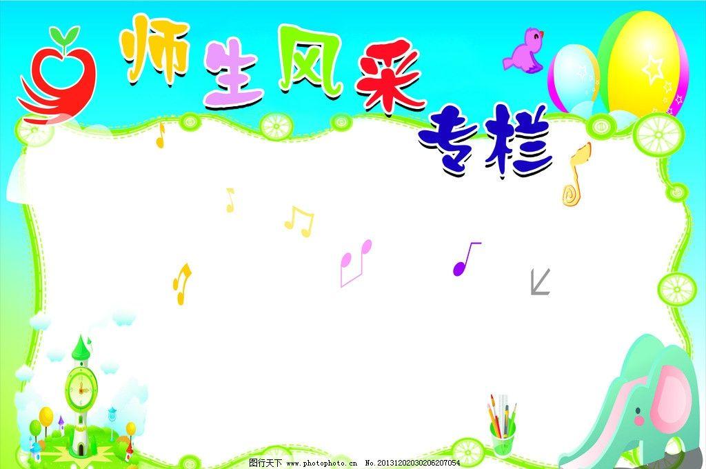 幼儿园 展板 宝贝风采 宣传栏 公告栏 展板模板 广告设计模板 源文件