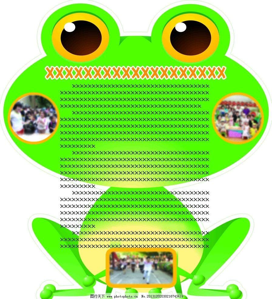 异形展板青蛙 幼儿园 展板 制度牌 绿色 清爽 照片墙 温馨 可爱 造型