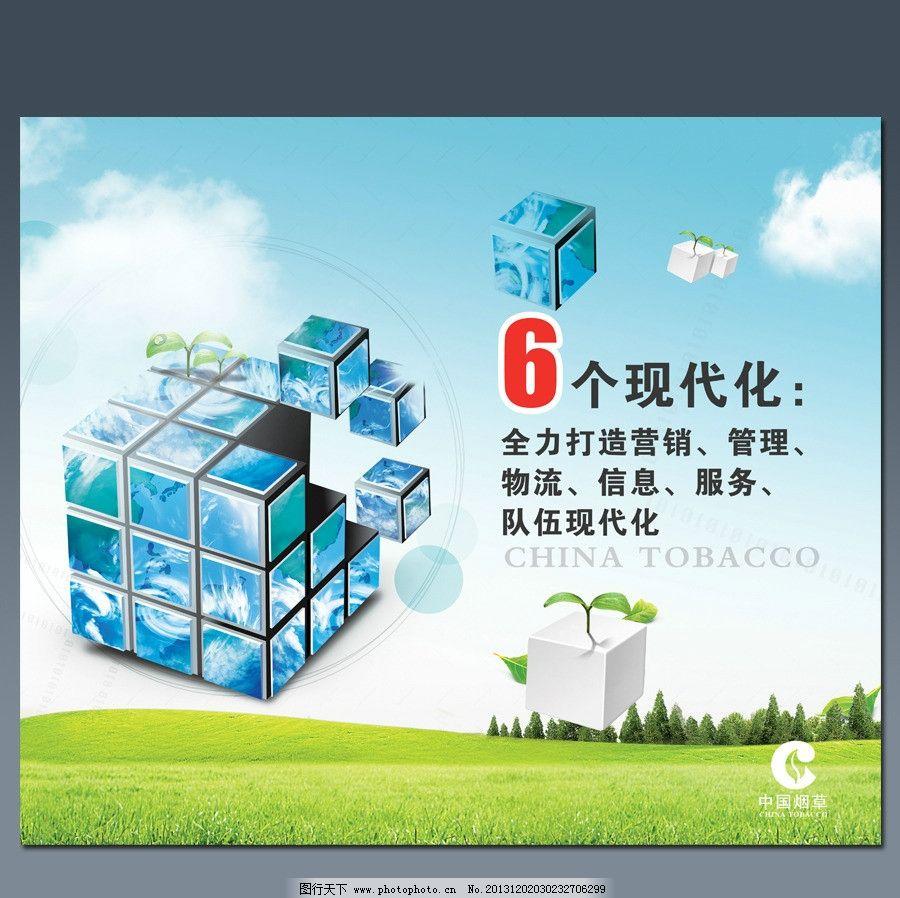 中国烟草企业文化设计 企业文化 大型国企 文化设计 企业设计 展板