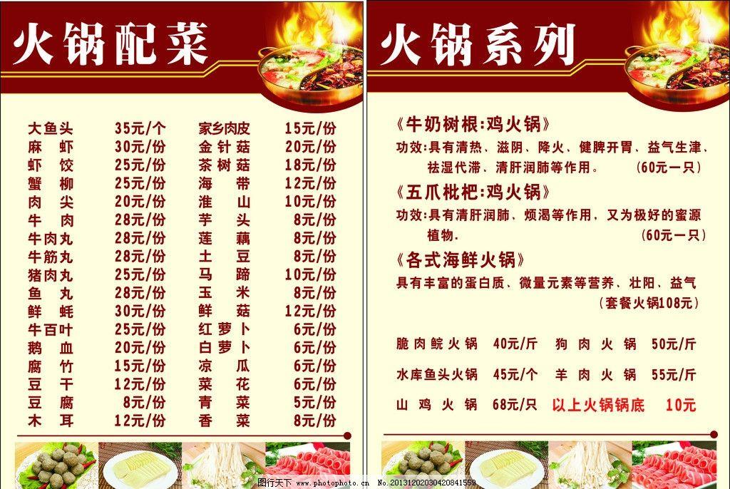 火锅 菜谱 特色火锅 火锅系列 火锅图片 广告设计 背景 火锅配菜 菜单
