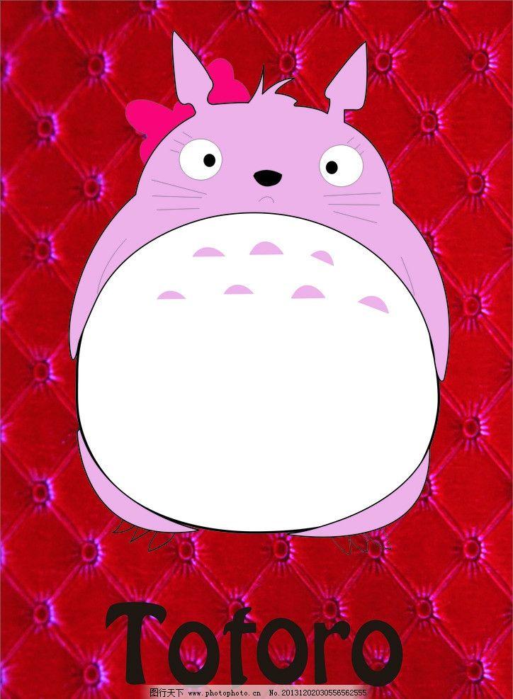 龙猫可爱萌背景图片