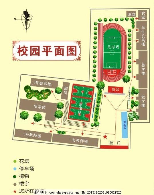 校园平面图 平面图 校园分布图 校园路线图 楼宇分布图 其他设计 广告