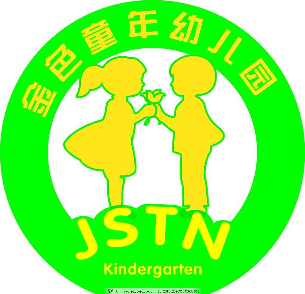 幼儿园标志 标志设计 幼儿园胸牌 金色童年 其他设计 广告设计