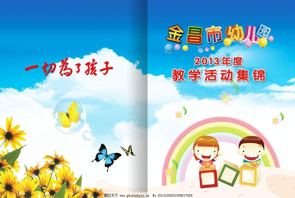 幼儿园 封面图片