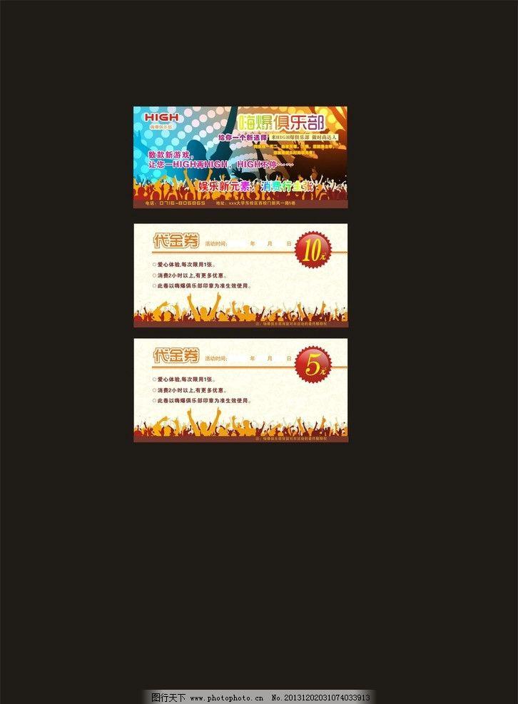 代金券 礼券 游戏 网游 游戏代金券 其他设计 广告设计 矢量