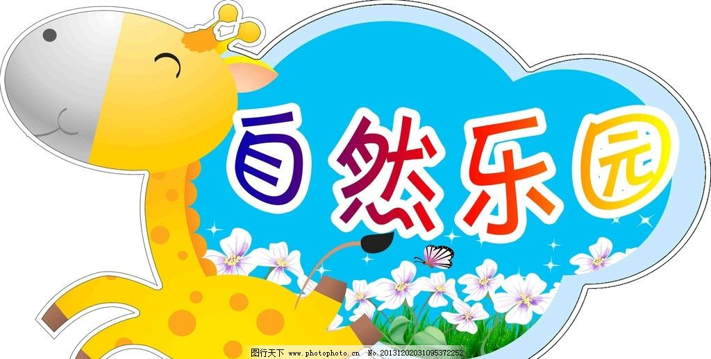 文化展板 异形 清爽 励志 企业文化 幼儿园 自然 乐园 卡通 小动物