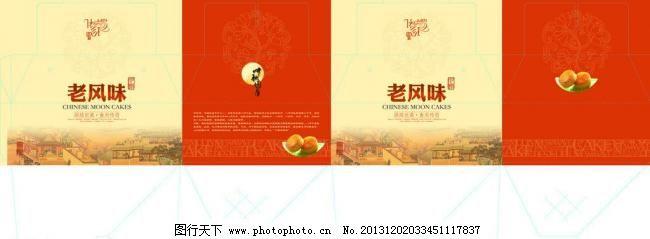 老风味月饼 包装 传统 广告设计模板 美食 源文件 老风味月饼素材下载