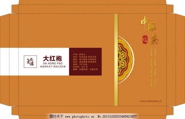 大红袍茶叶外包装设计图片_包装设计_海报设计ps字母图片