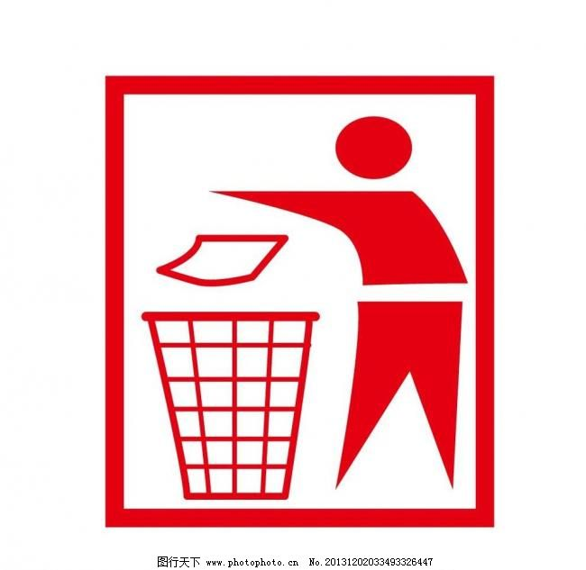 垃圾标志图片免费下载