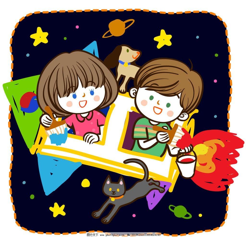 太空畅想的绘画男女 男孩 女孩 小狗 宇宙飞船 太空 星星 插画 水彩图片