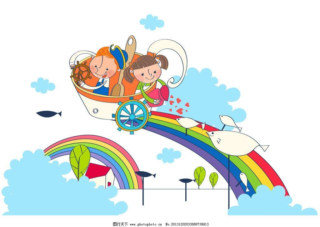 飞翔在彩虹上的小朋友 彩虹桥 飞船 航行 插画 水彩 背景画 卡通图片