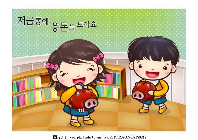 卡通小孩 储钱 小猪扑满 图书馆 卡通小孩 学校场景 可爱娃娃 矢量图