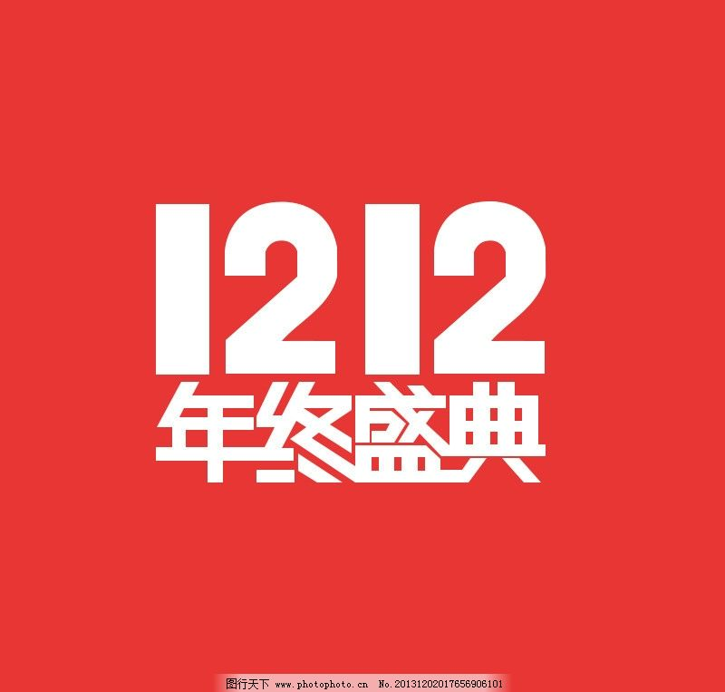 淘宝网官方旗舰店_淘宝网双12年中盛典图片