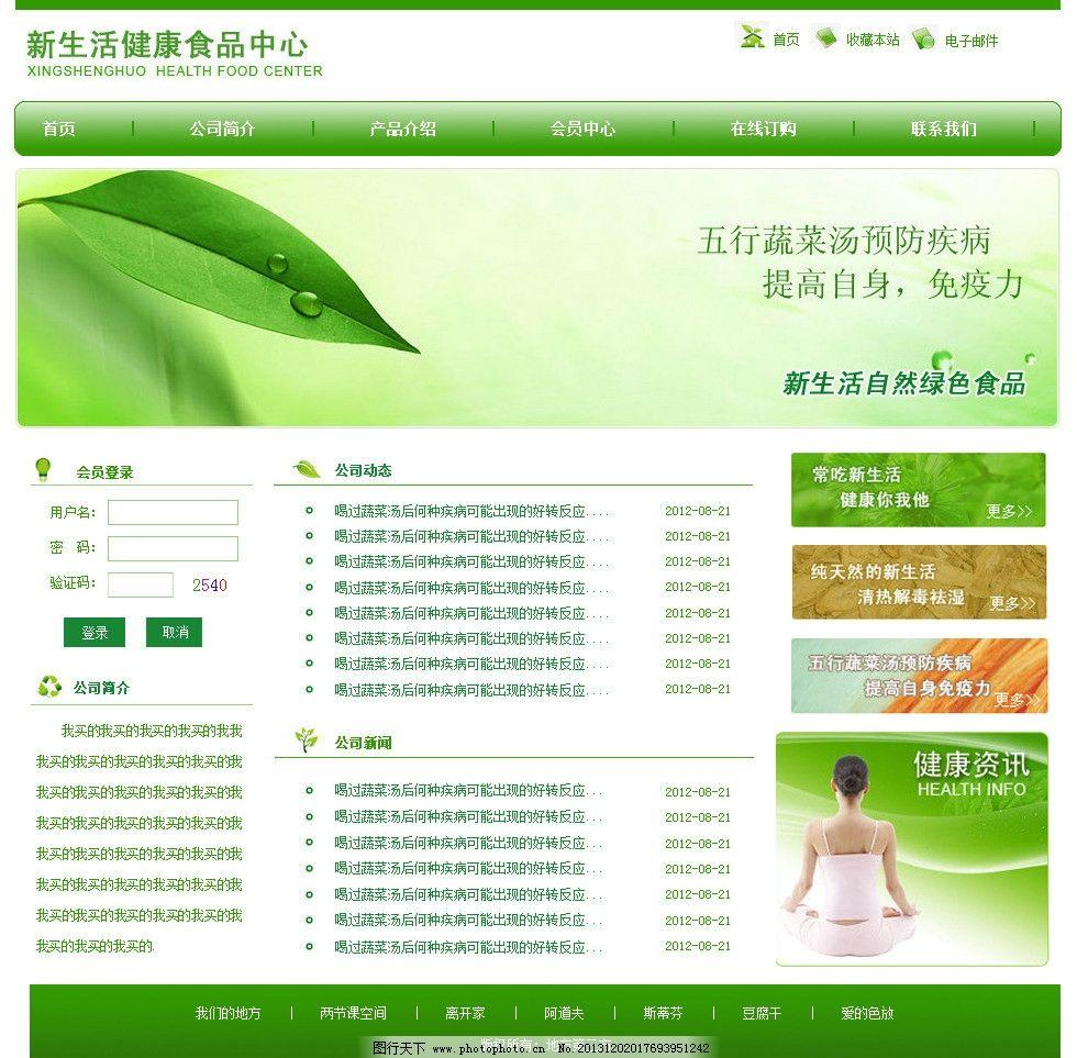 食品网站 绿色食品 食品网页 食品企业 食品 网站 其他模板 网页模板