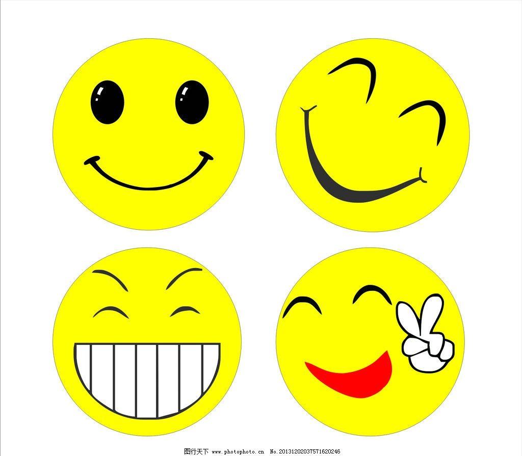 笑脸 卡通人物笑脸 可爱笑脸 开心表情 高兴表情 卡通设计 广告设计