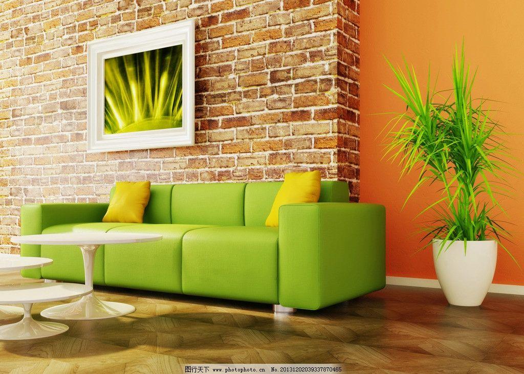 室内设计 客厅沙发 家具 欧式沙发 现代沙发 真皮沙发 地毯 时尚家具
