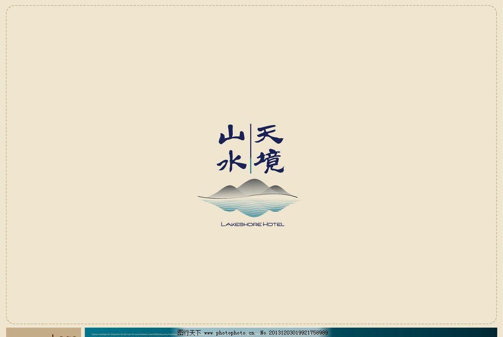 山水天境logo 地产 房地产      标志 标识 图标 人文 山水 风情 中国图片