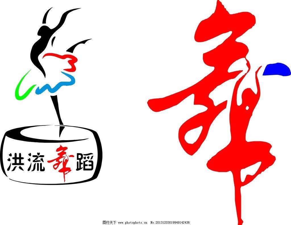 洪流舞蹈 logo标图片