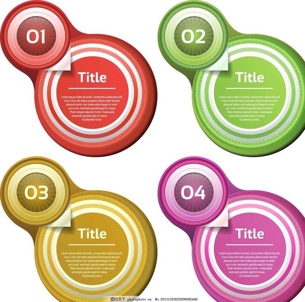 设计图库 标志图标 网页小图标  数字标签 数字 标签 序号 分类标签