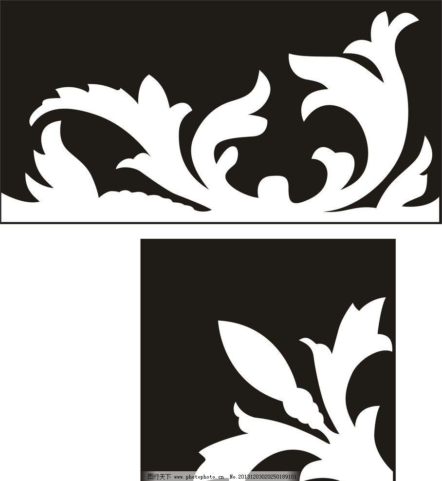 欧式花纹 雕刻 镂空 适量 角花 底纹背景 底纹边框 矢量 cdr