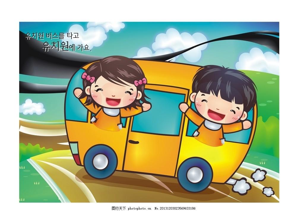 小朋友搭校车 卡通小朋友 户外风景 卡通背景 儿童世界 学校 教育图片
