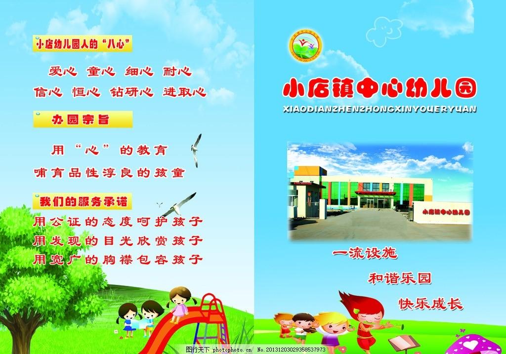 幼儿园彩页 办园宗旨 服务承诺 爱心 童心 细心 耐心 广告设计模板
