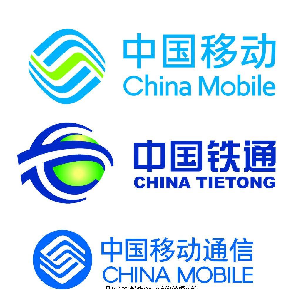 移动铁通标志图片_logo设计_广告设计_图行天下图库